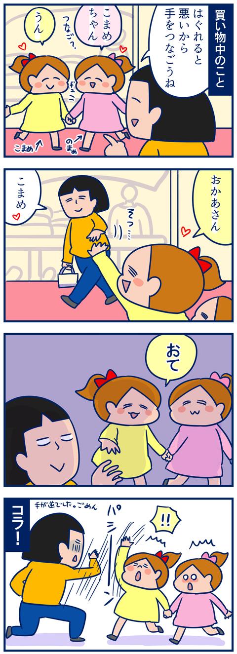 手をつなご