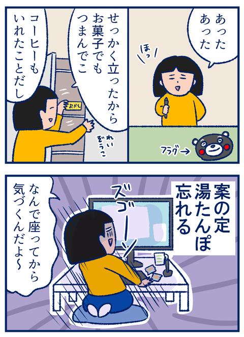 時間泥棒02