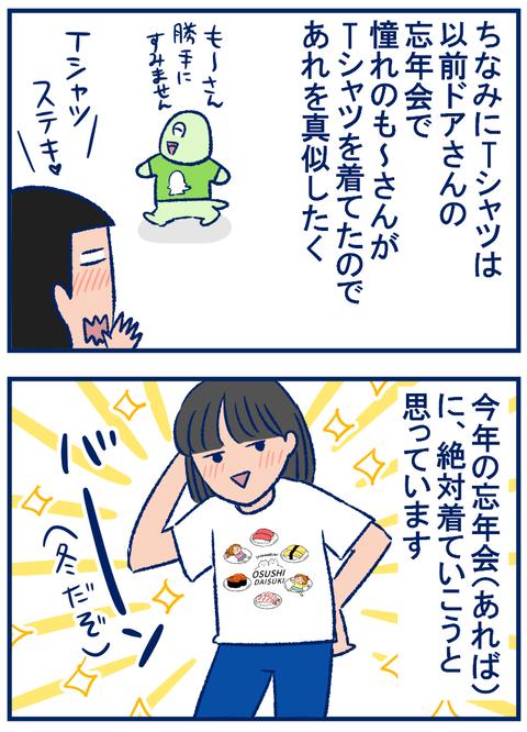 グッズ力02