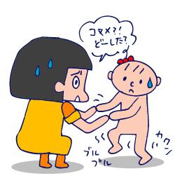 双子を授かっちゃいましたヨ☆-1028コマメ風邪03