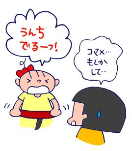 双子を授かっちゃいましたヨ☆-0808うんち04