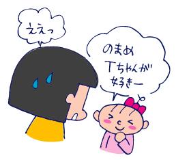 双子を授かっちゃいましたヨ☆-0720Tちゃん02