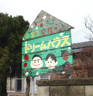 双子を授かっちゃいましたヨ☆-0228ドリームハウス08