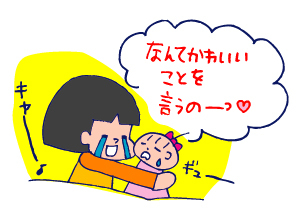 双子を授かっちゃいましたヨ☆-0127大好き04