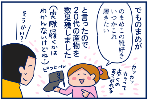 下駄箱整理03