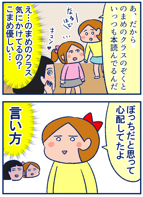 読書のまめ02