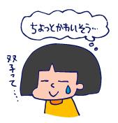 双子を授かっちゃいましたヨ☆-0922うつる04