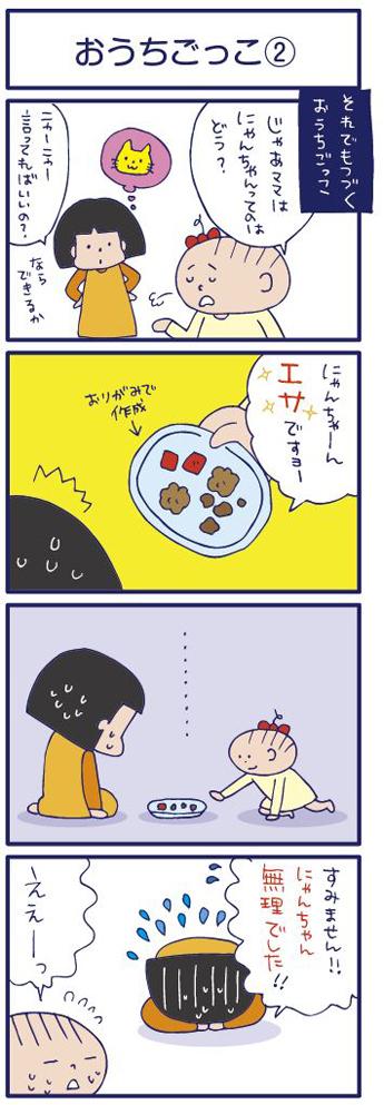 【4コマ】おうちごっこ(2)