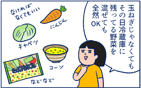 レシピ清書05