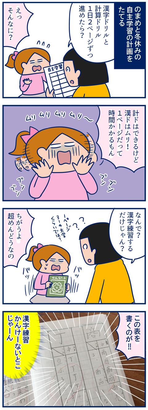 漢字練習1
