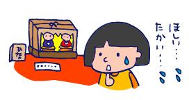 双子を授かっちゃいましたヨ☆-0303ひなまつり03