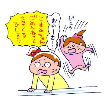 0523ケンカ05