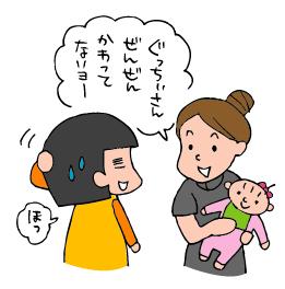双子を授かっちゃいましたヨ☆-0430アミティエ01