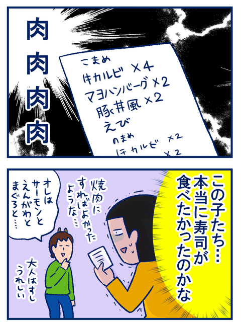 子どもの日02