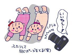 双子を授かっちゃいましたヨ☆-0813ジャック05