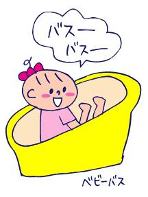 双子を授かっちゃいましたヨ☆-0831バス02