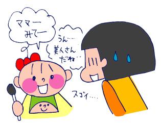 双子を授かっちゃいましたヨ☆-0120コマメ化粧04