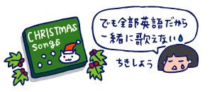 双子を授かっちゃいましたヨ☆-1128クリスマス胎教02