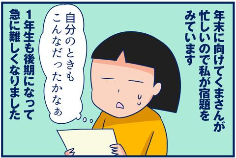 「おーい」ののばす音はどう書く?他一年生の悩む宿題!