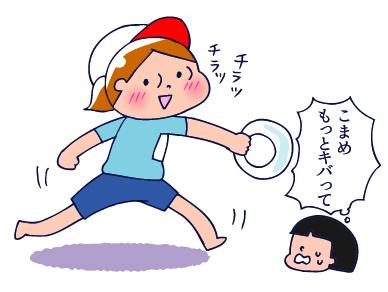 0926運動会09