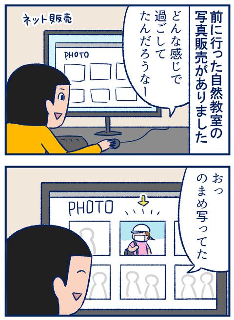 写真販売01
