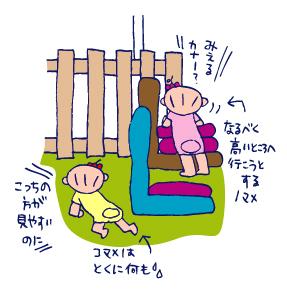 双子を授かっちゃいましたヨ☆-0719フェンス03