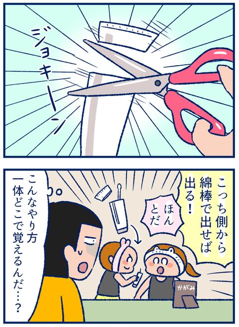 ニキビに悩む02