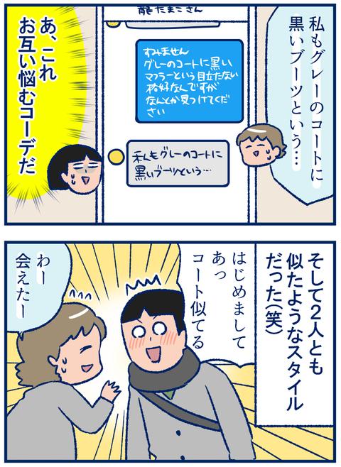 ライブドア忘年会02