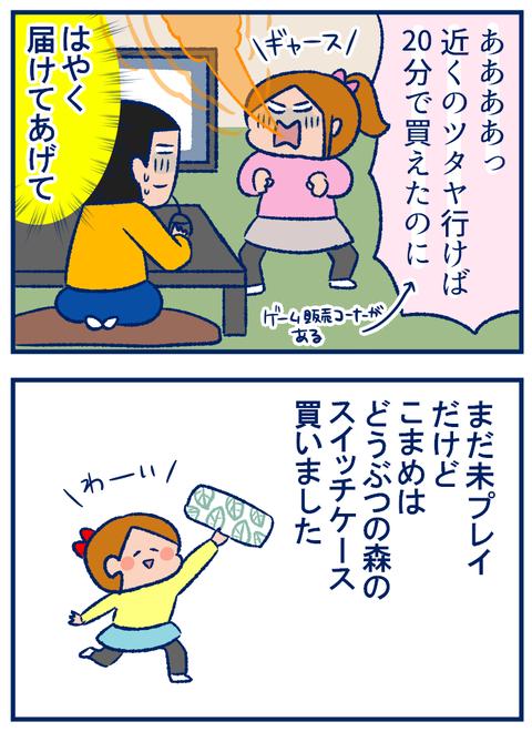 どうぶつの森03