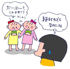 双子を授かっちゃいましたヨ☆-1106せき04