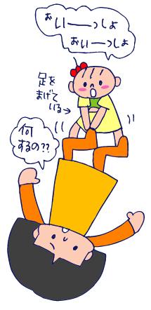 双子を授かっちゃいましたヨ☆-0908すべりだい01
