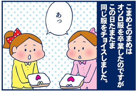 第100話 オソロの攻撃力【キャミリー更新】