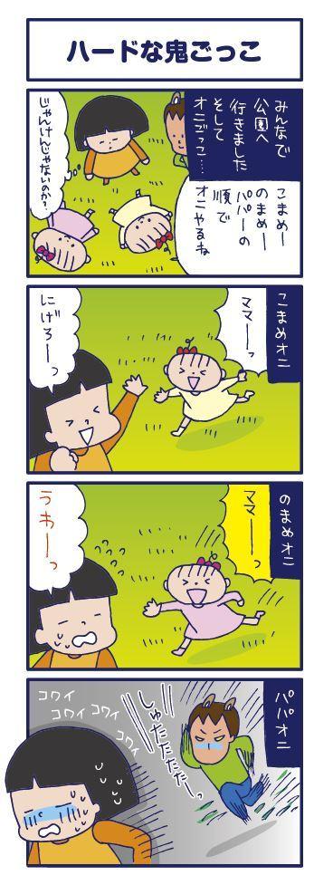 【4コマ+1コマ】ハードな鬼ごっこ