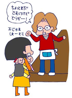 双子を授かっちゃいましたヨ☆-0228ドリームハウス01