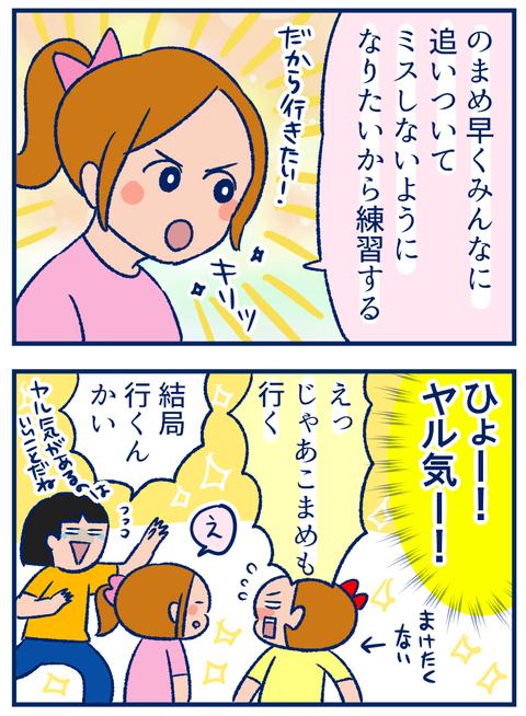 夏休みの習い事02