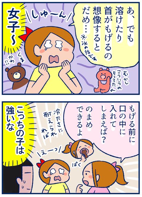 コマチ最終回03
