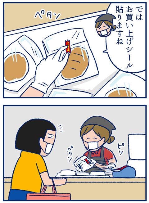 パン屋さん02