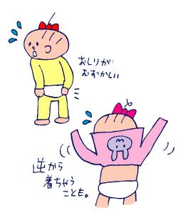 双子を授かっちゃいましたヨ☆-0226服04
