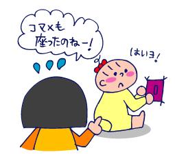 双子を授かっちゃいましたヨ☆-1006コマメ座る01