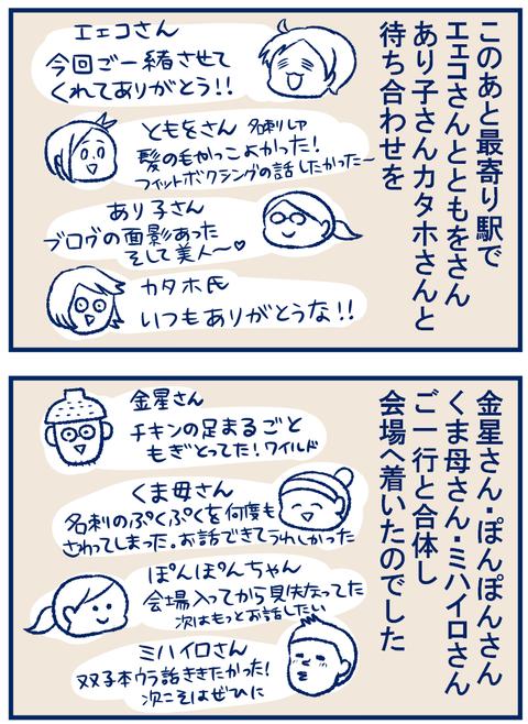 ライブドア忘年会03