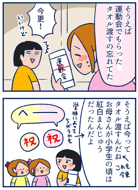 紅白まんじゅう01