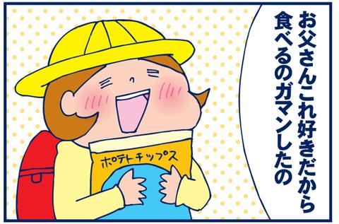 【5コマ】ひたすらイイコ
