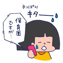 双子を授かっちゃいましたヨ☆-0624コマメよびだし01