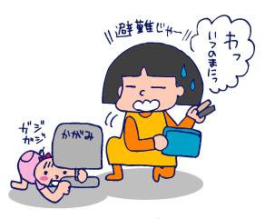 双子を授かっちゃいましたヨ☆-0623ノマメ03