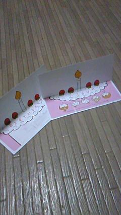 双子を授かっちゃいましたヨ☆-1206カード作成02