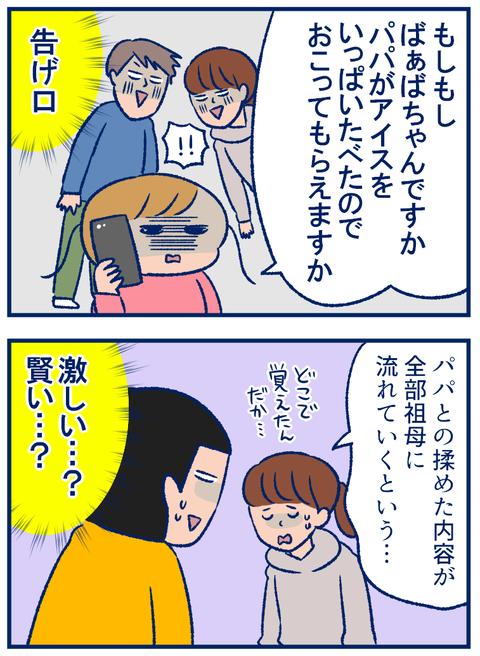 父子ケンカ04
