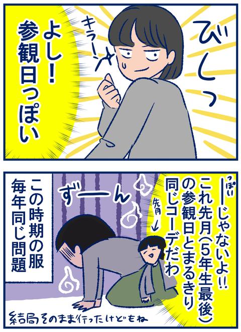 参観日服2
