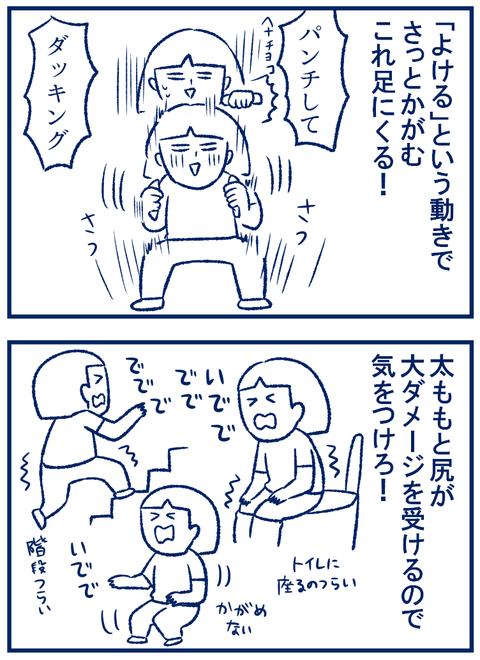 フィットボクシング03