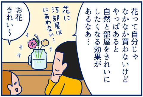 bloomeelife_02