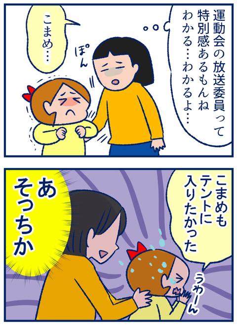 運動会放送02